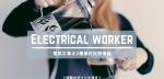 電気工事士2種、筆記試験のポイント❢